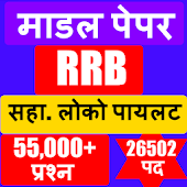 Railway Loco Pilot Model Paper in Hindi
