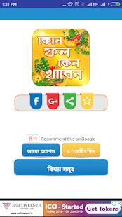 কোন ফল কেন খাবেন-Fruits Benefit in bangla for PC-Windows 7,8,10 and Mac apk screenshot 1