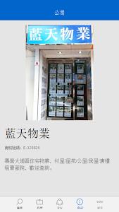 藍天物業 screenshot 3