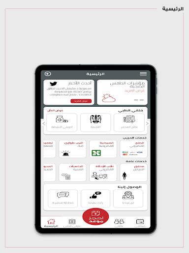 Dr. Sulaiman Al Habib App 4.0.14 screenshots 9