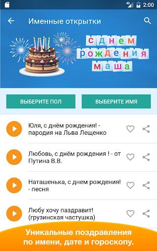 Поздравления с днем рождения и приколы на телефон