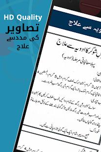Download Sugar Bimari Ka Ilaj For PC Windows and Mac apk screenshot 4
