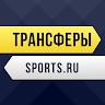 ru.sports.transfers