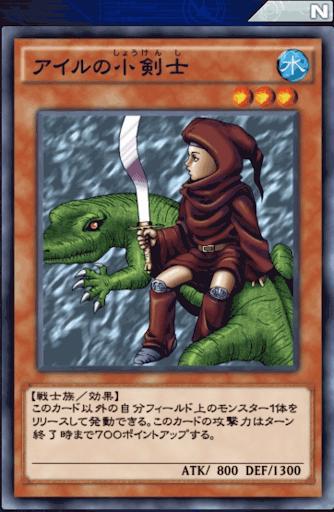 アイルの小剣士