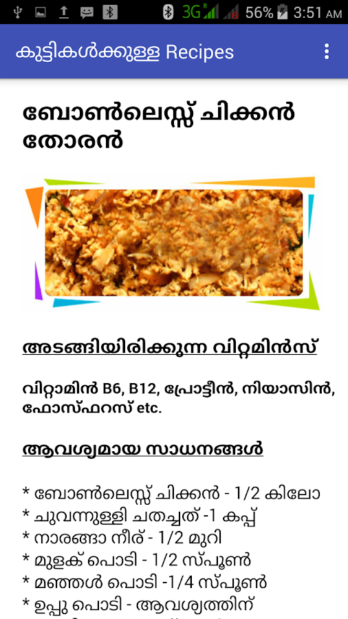 Kutti recipes in malayalam android apps on google play kutti recipes in malayalam screenshot forumfinder Gallery