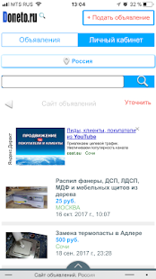 Сайт объявлений Doneto.ru- screenshot thumbnail