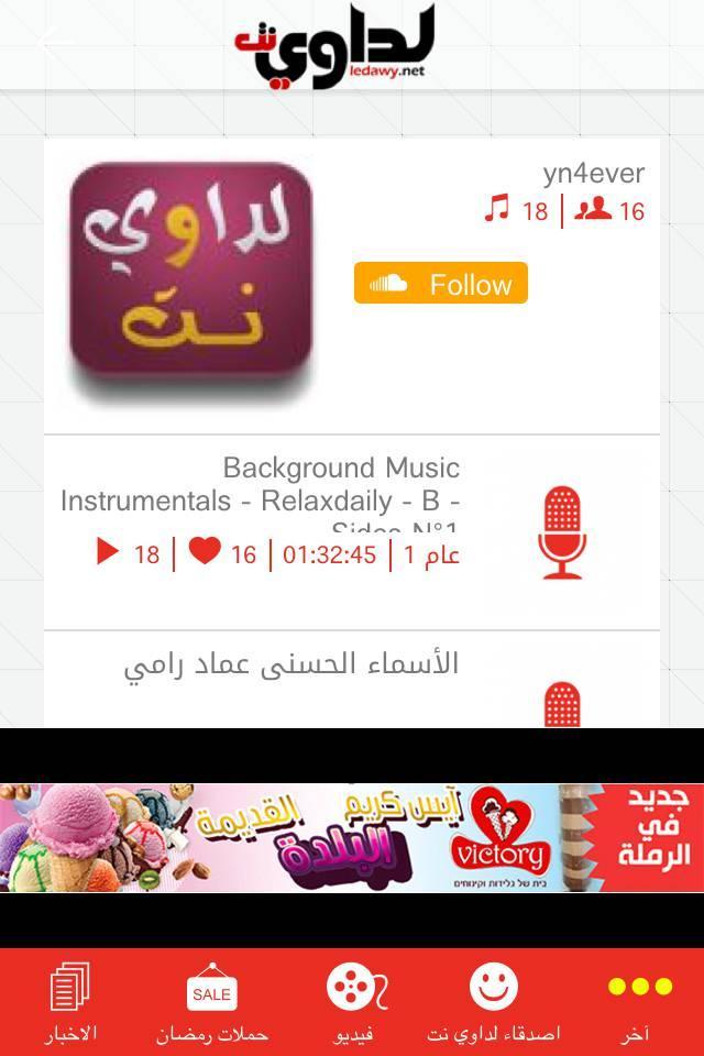 Скриншот لداوي نت Ledawy.net