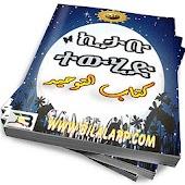 KITABU TEWHID AMHARIC