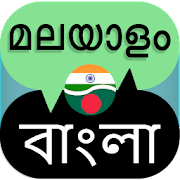 Malayalam Bangla Translation