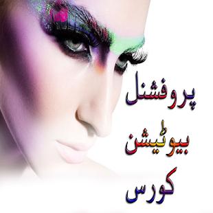 Make Up Course in Urdu - náhled