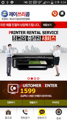 프린터 렌탈 서비스 - 제이쓰리콤