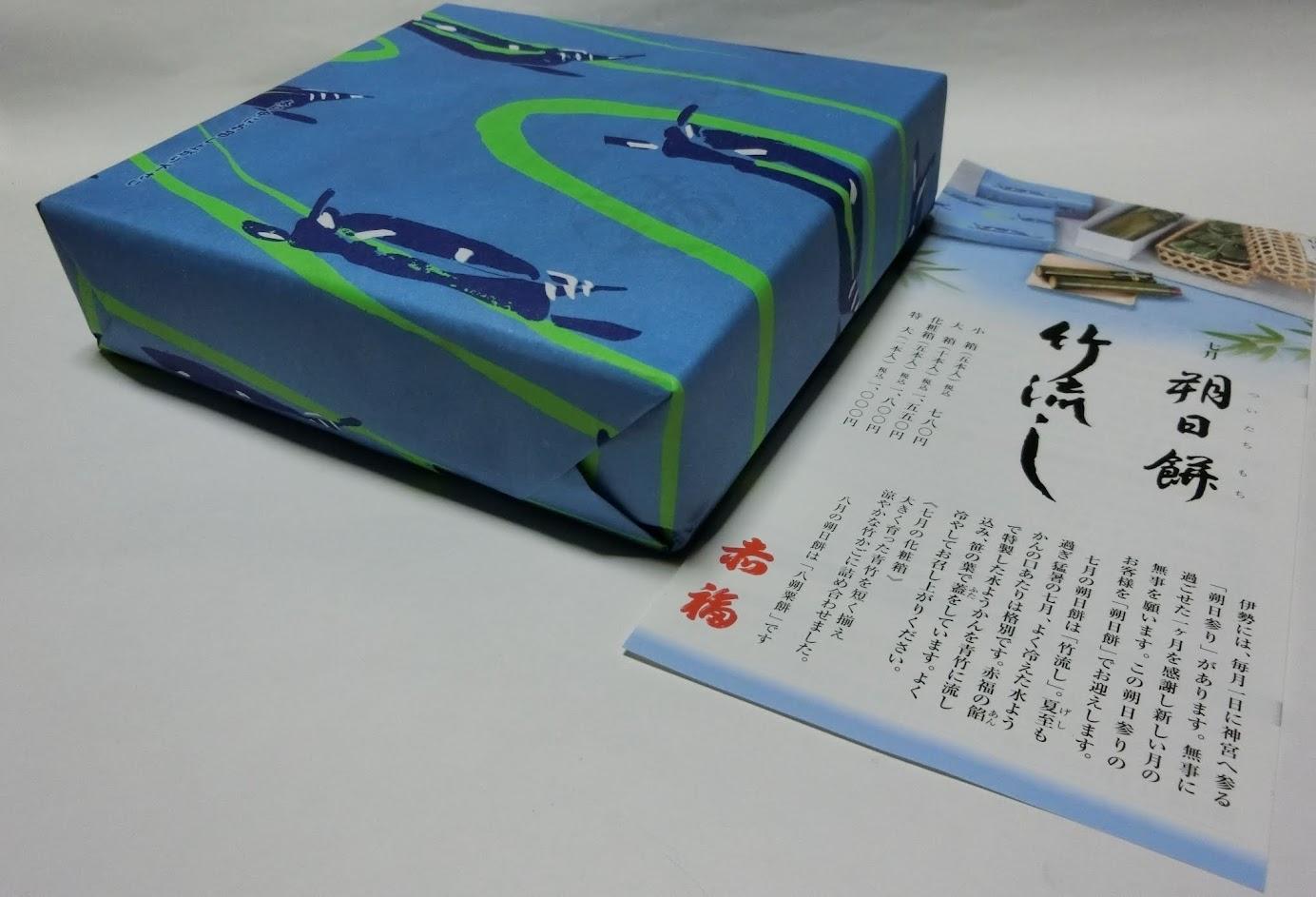 赤福朔日餅竹流しの包装紙は伊勢千代紙
