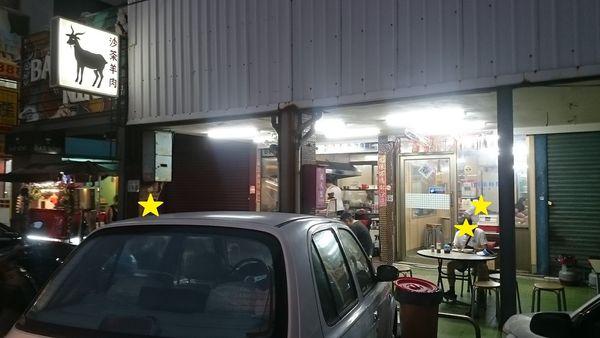 高雄洪記羊肉店