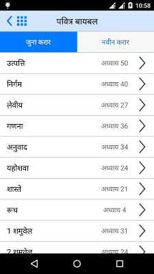 The Marathi Bible Offline - screenshot