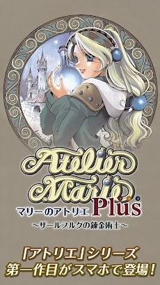 マリーのアトリエ Plus ~ザールブルグの錬金術士~のおすすめ画像1