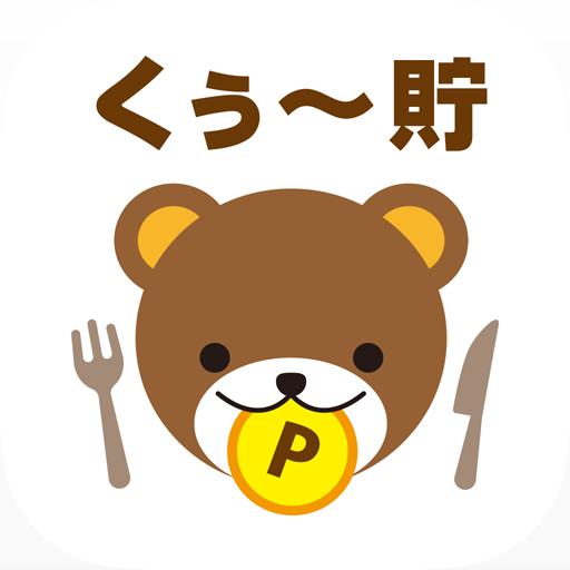 くぅ〜貯/飲食店に行くだけでポイントが貯まる美味しいアプリ 生活 App LOGO-硬是要APP