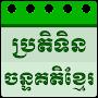 Download Khmer Lunar Calendar apk