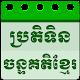 Khmer Lunar Calendar apk