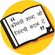 Quotes in Hindi apk