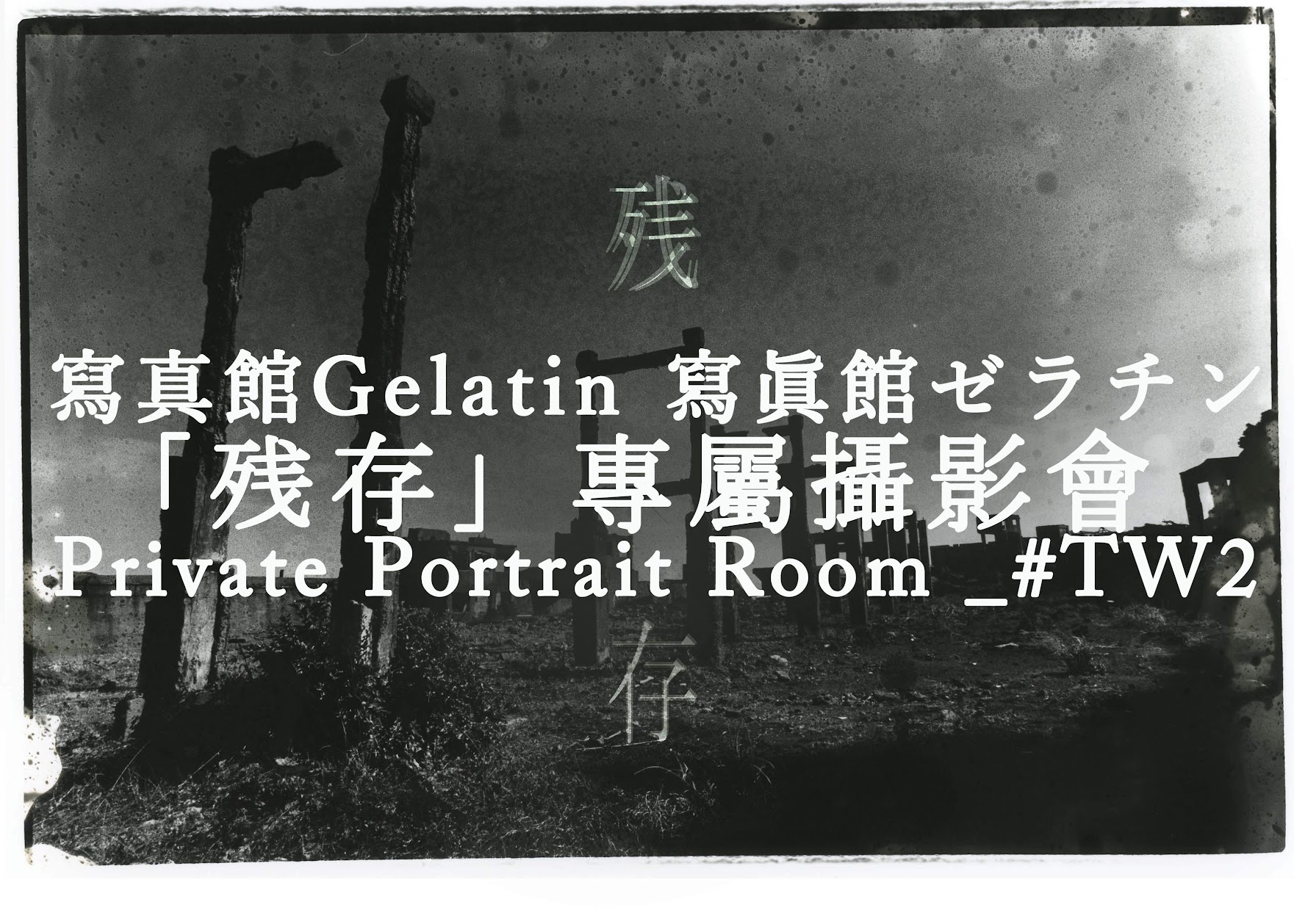 寫真館Gelatin残存專屬攝影會「Private Portrait Room _#TW2 」