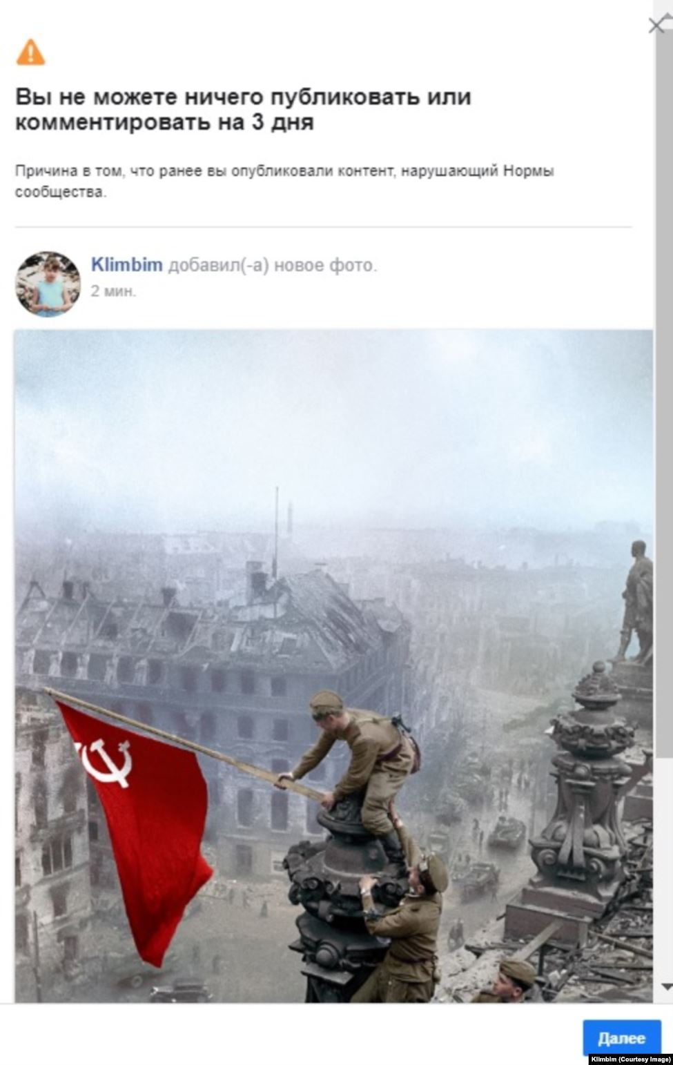 The notification Shirnina received that her account had been suspended for posting the Reichstag image.