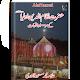 Hazrat Nizam ud Deen Auliya Ke 100 Waqiat Download for PC Windows 10/8/7