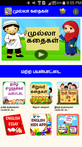 Mulla Stories in Tamil 1.9 screenshots 2