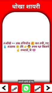 2020 Hindi Shayari Apps Bei Google Play