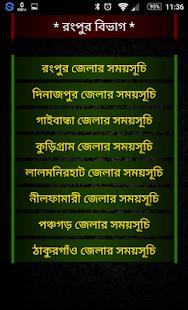 রমজান ২০১৮ সময়সূচী (Ramadan Schedule 2018) APK