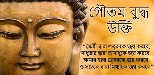 gautama buddha quotes images apps on google play