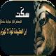 قالو عن القدس و فلسطين (app)