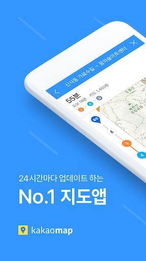KakaoMap - Map / Navigation  screenshots 1