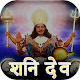 Download Mahima shani dev ki - शनि महिमा For PC Windows and Mac 1.0