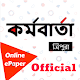 Karma Barta Tripura App Official for PC-Windows 7,8,10 and Mac