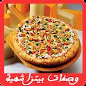 وصفات بيتزا شهية (بدون انترنت) icon