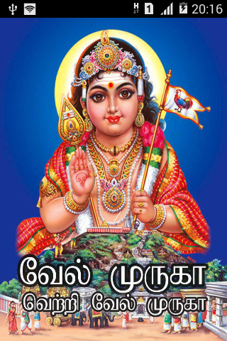 Vel Muruga - வேல் முருகா