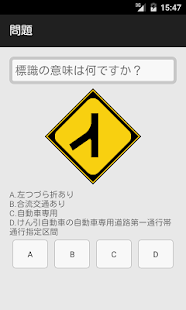 道路標識図鑑- screenshot thumbnail