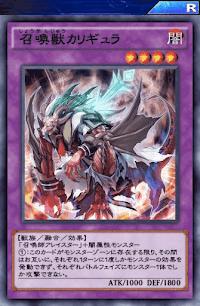召喚獣カリギュラ