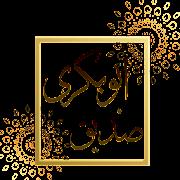 أبوبكري صديق      م.عبيدمحمدامين