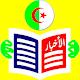الصحف اليومية الجزائرية PDF for PC-Windows 7,8,10 and Mac