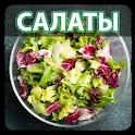 Рецепты салатов - Простые салаты на каждый день icon