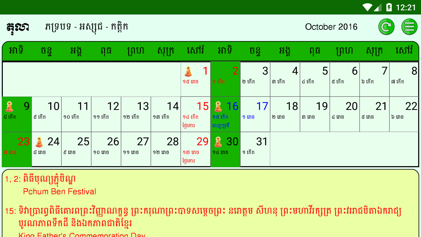 "Khmer Monthly Calendar : Search results for "" khmer calendar"