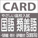 やさしい中学 高校入試対策 類義語sample版 icon