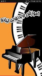 پیانوی خوش صدا - náhled