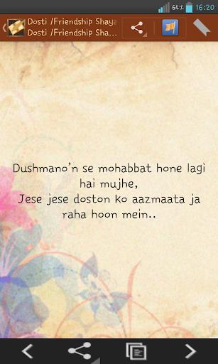 Shayari Book Hindi Love Shayaris श यर Apps On Google Play