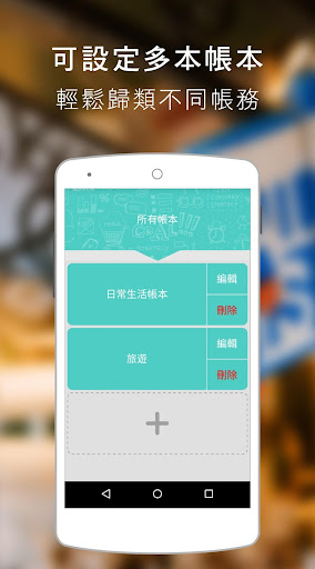 玩免費財經APP|下載閃電記帳2 - 三秒搞定流水帳 app不用錢|硬是要APP