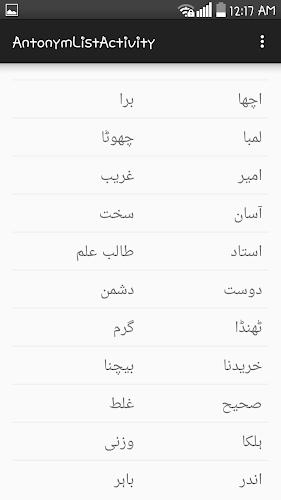 Download Urdu Antonyms APK latest version app by Ali Zaidi