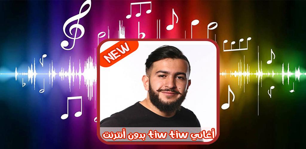 TÉLÉCHARGER DJ HAMIDA TIW TIW 2018