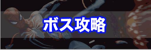 スパイダーマン_ボス攻略