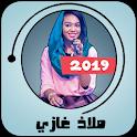 أغاني ملاذ غازي بدون نت - أغاني سودانية icon